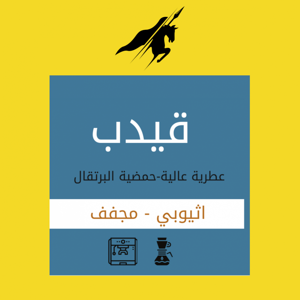 قيدب يرقدشيف أثيوبي مجفف محمصة الفارس الاسود
