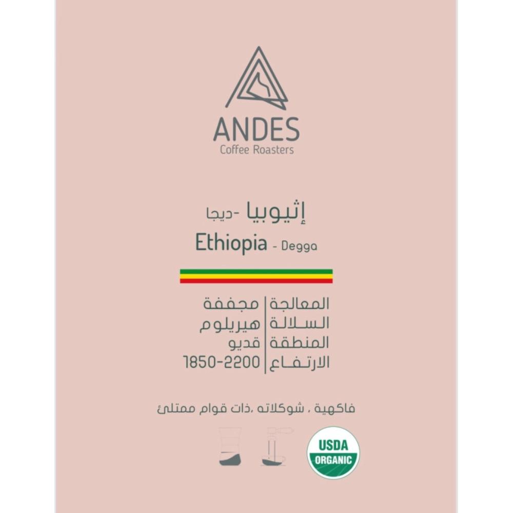 إثيوبيا ديجا - محمصة أنديز قهوة مختصة