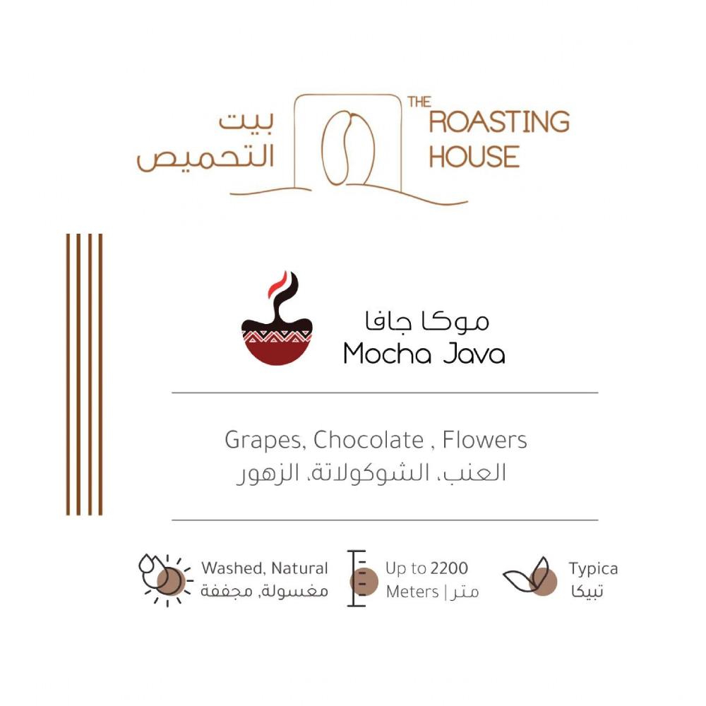 موكا جافا بيت التحميص قهوة مختصة