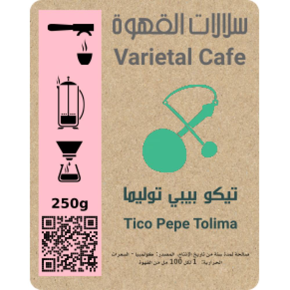 تيكو بيبي توليما - كولومبيا - سلالات القهوة قهوة مختصة
