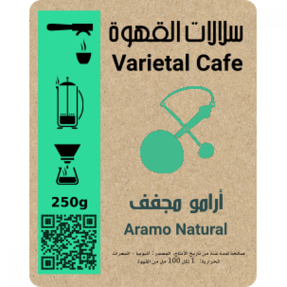 ارامو مجفف -اثيوبيا - سلالات القهوة قهوة مختصة