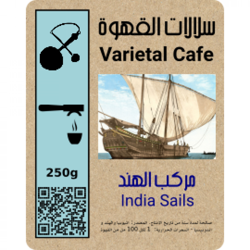 خليط اسبريسو مركب الهند - سلالات القهوة بليند قهوة مختصة