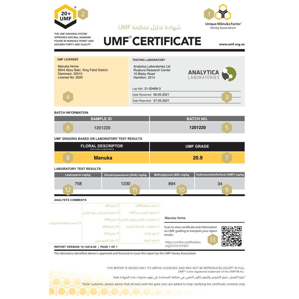 شهادة UMF