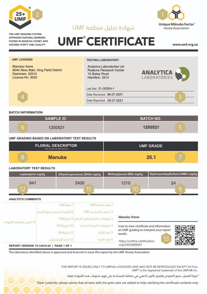 شهادة عسل مانوكا 25 UMF