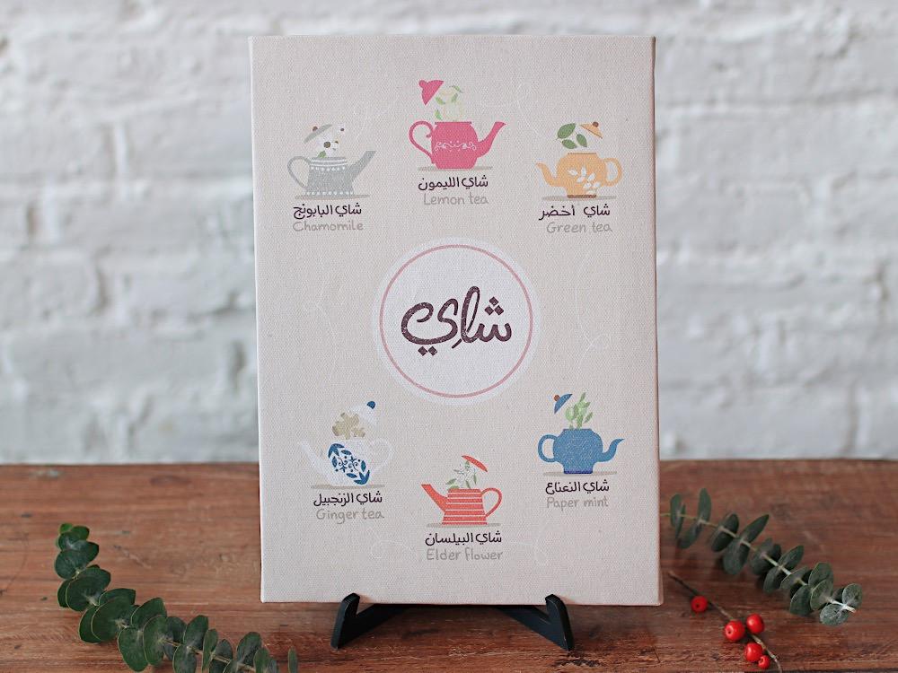 لوحة كانفس هدية أنواع الشاي